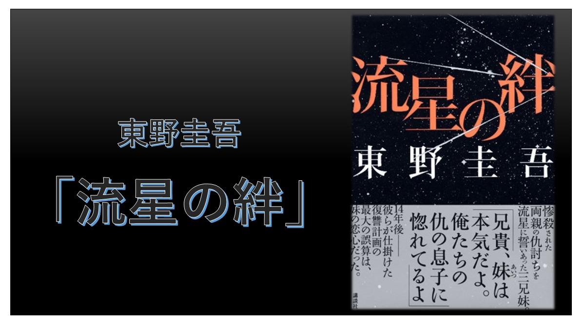 「流星の絆」東野圭吾・大ヒット