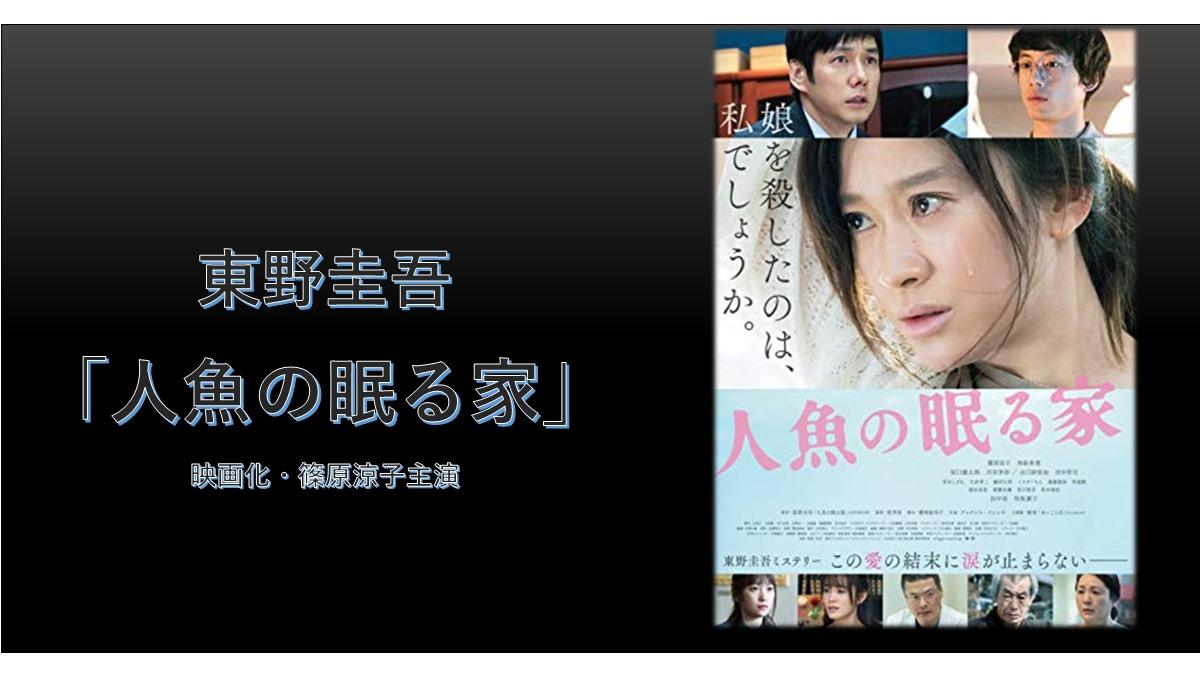 東野圭吾「人魚の眠る家」を篠原涼子主演で映画化