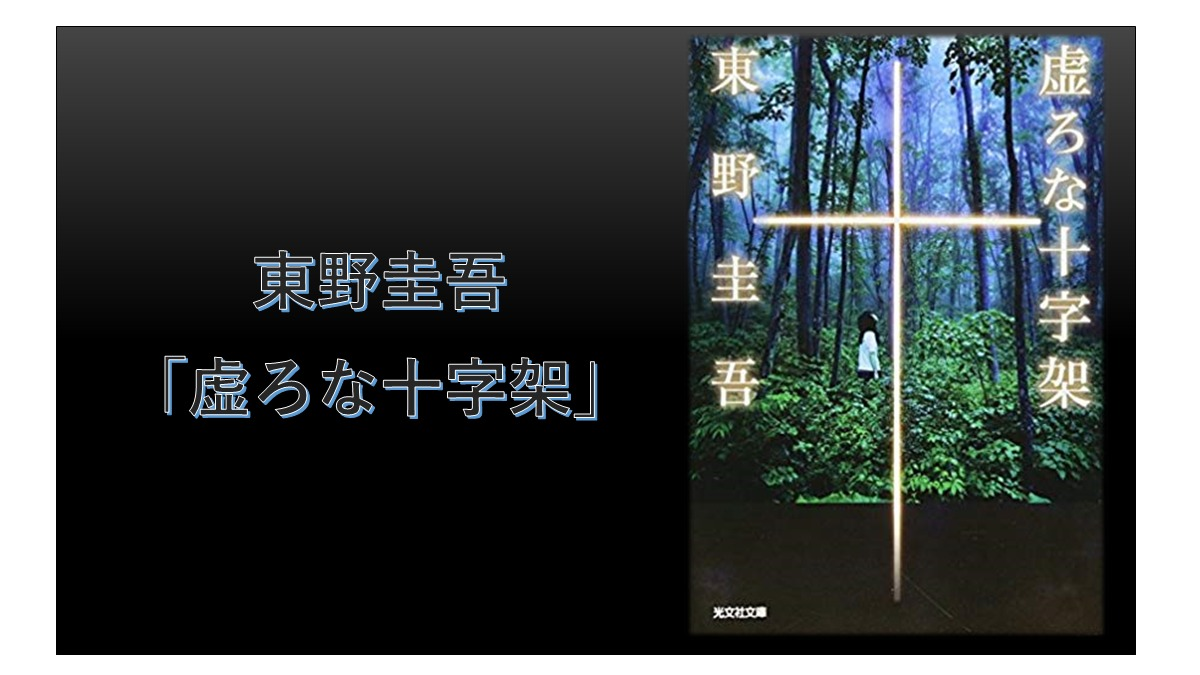 虚ろな十字架「東野圭吾」