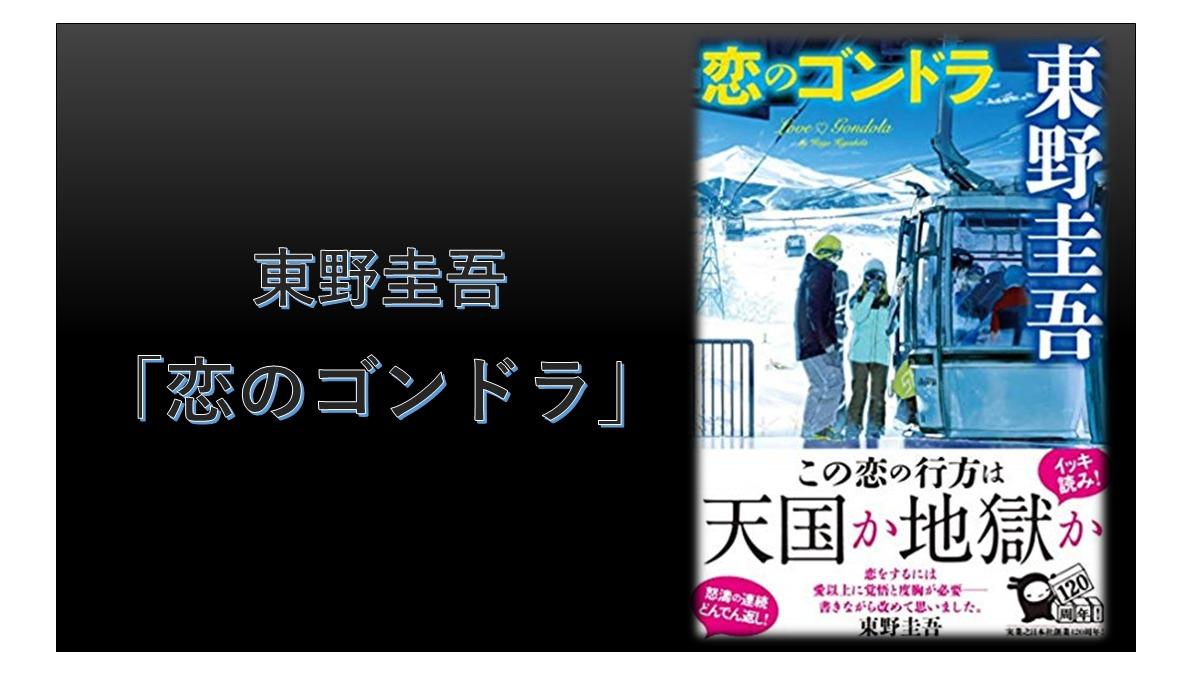 恋のゴンドラ「東野圭吾」