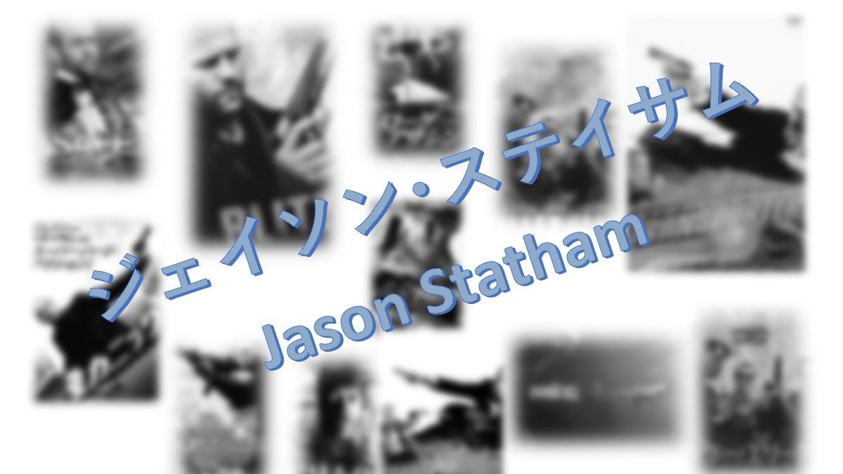 ジェイソン・ステイサム(映画作品)