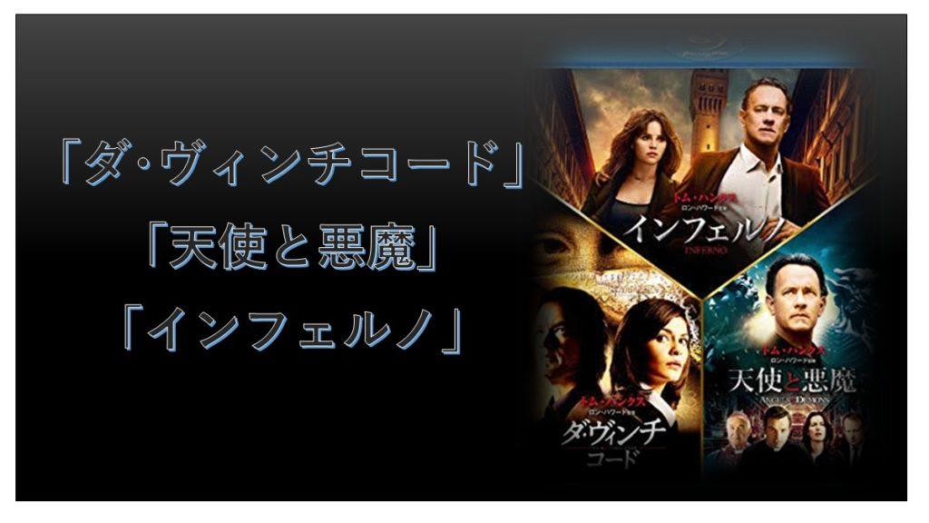ダ・ヴィンチコード/天使と悪魔/インフェルノ