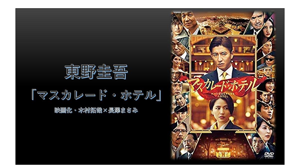 東野圭吾「マスカレード・ホテル」を木村拓哉、長澤まさみで映画化
