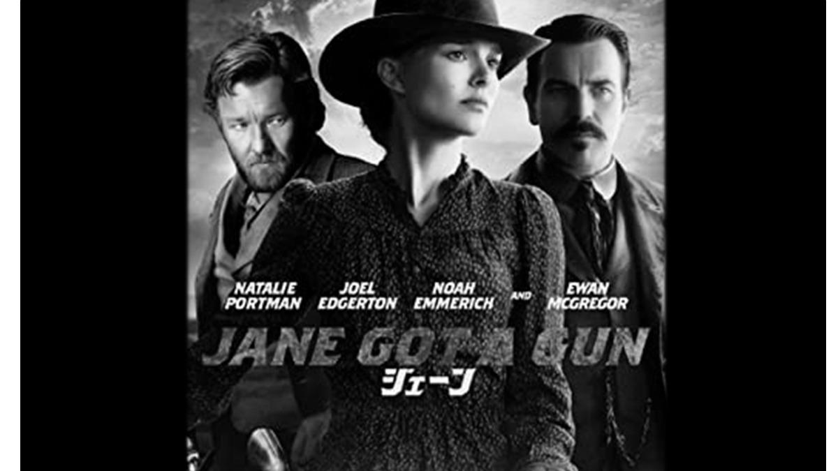 映画「ジェーン」ネタバレ結末/家族を守るため、もう逃げることはしない