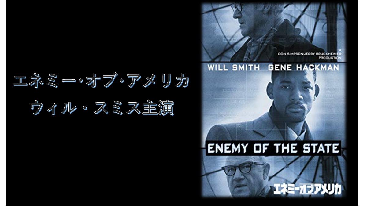 ウィル・スミス主演「エネミーオブアメリカ」