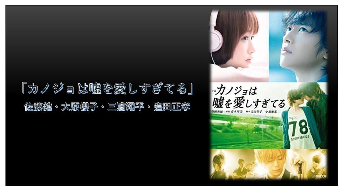 「カノジョは嘘を愛しすぎてる」佐藤健・大原櫻子