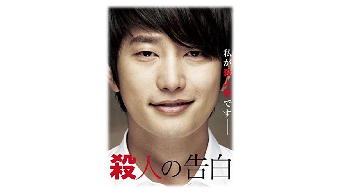 殺人の告白(韓国映画)