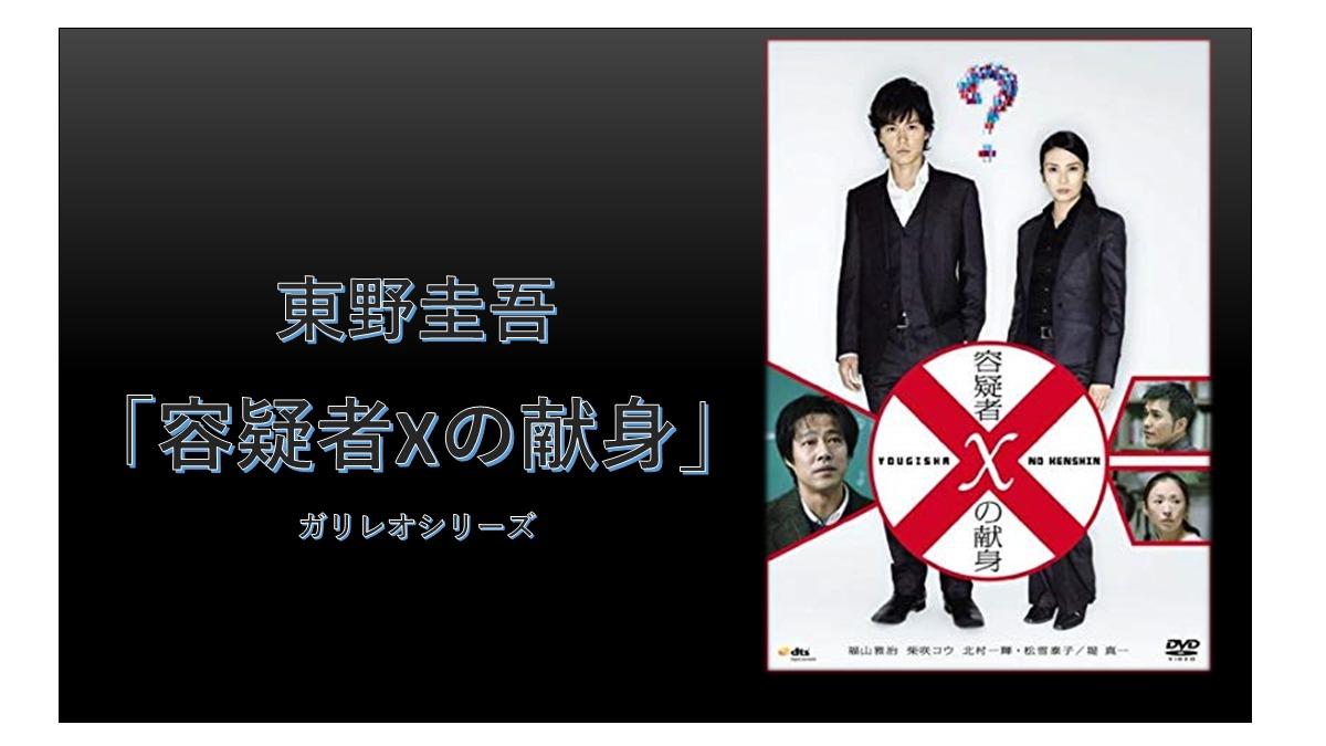 東野圭吾「容疑者Xの献身」福山雅治