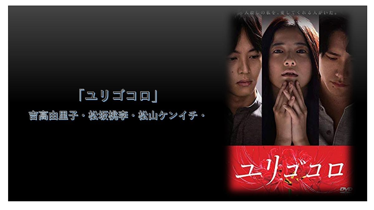 「ユリゴコロ」吉高由里子・松坂桃李・松山ケンイチ