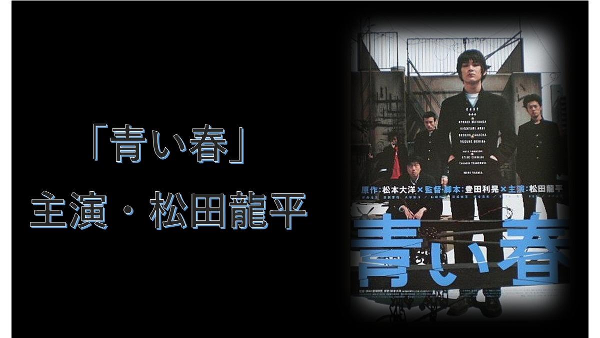 「青い春」松田龍平が主演