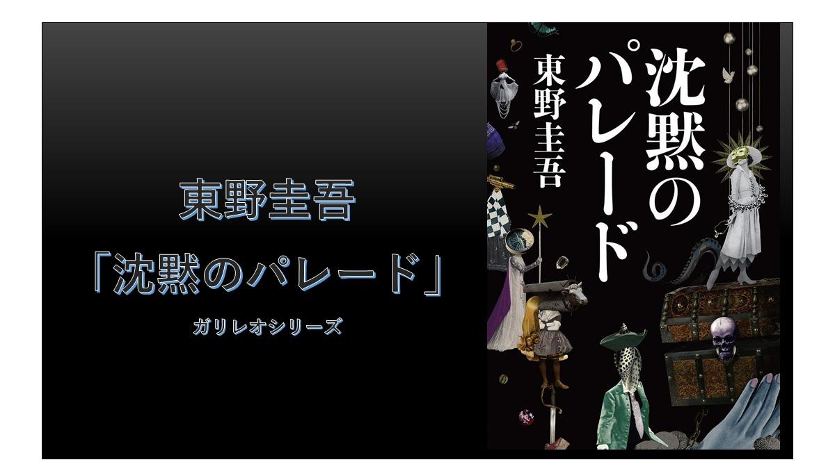 東野圭吾「沈黙のパレード」ガリレオシリーズ