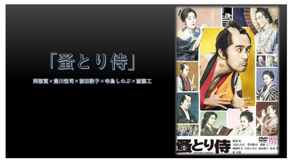 映画「蚤とり侍」阿部寛・豊川悦司