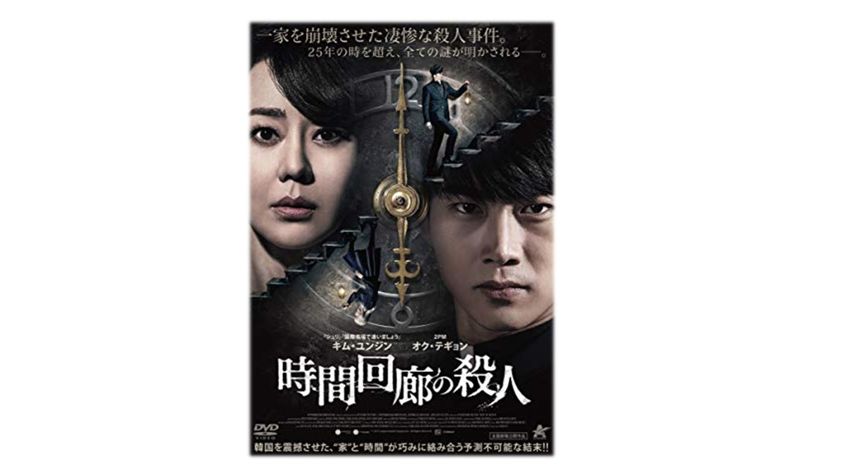 時間回廊の殺人(韓国映画おすすめ)