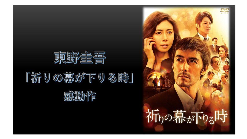 東野圭吾「祈りの幕が下りる時」感動作