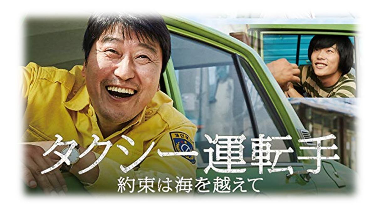 タクシー運転手約束は海を越えて(韓国映画・実話)