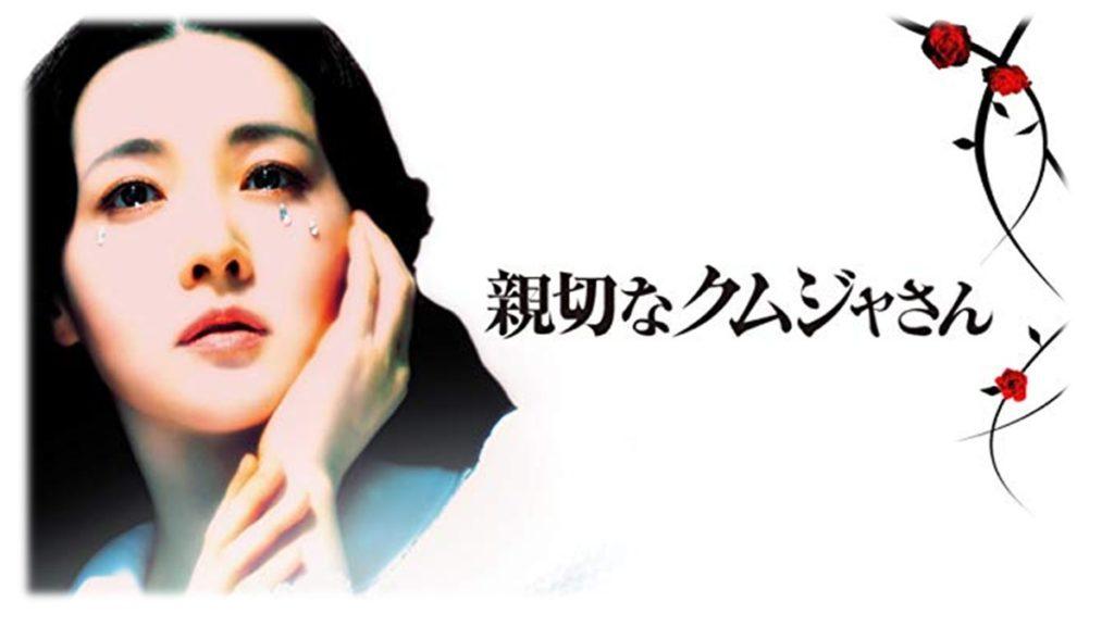 親切なクムジャさん(韓国映画・復讐劇)