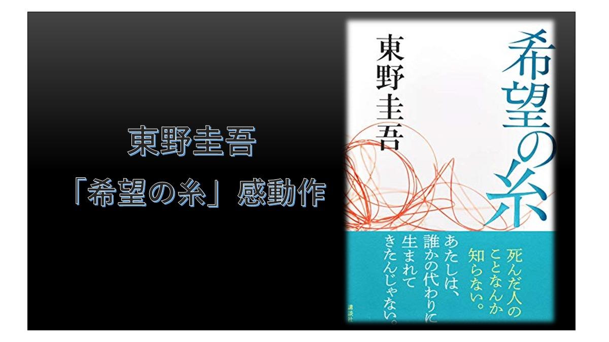 感動作「希望の糸」東野圭吾
