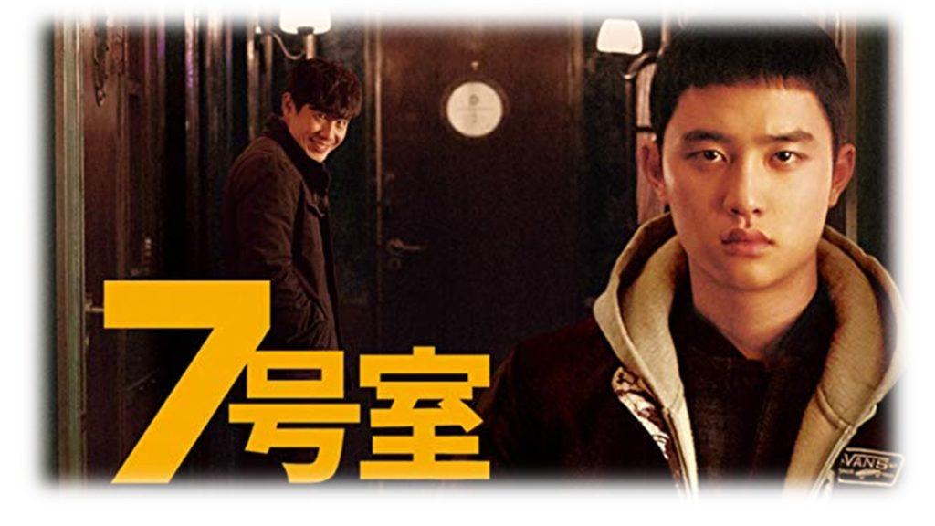 7号室(韓国映画)