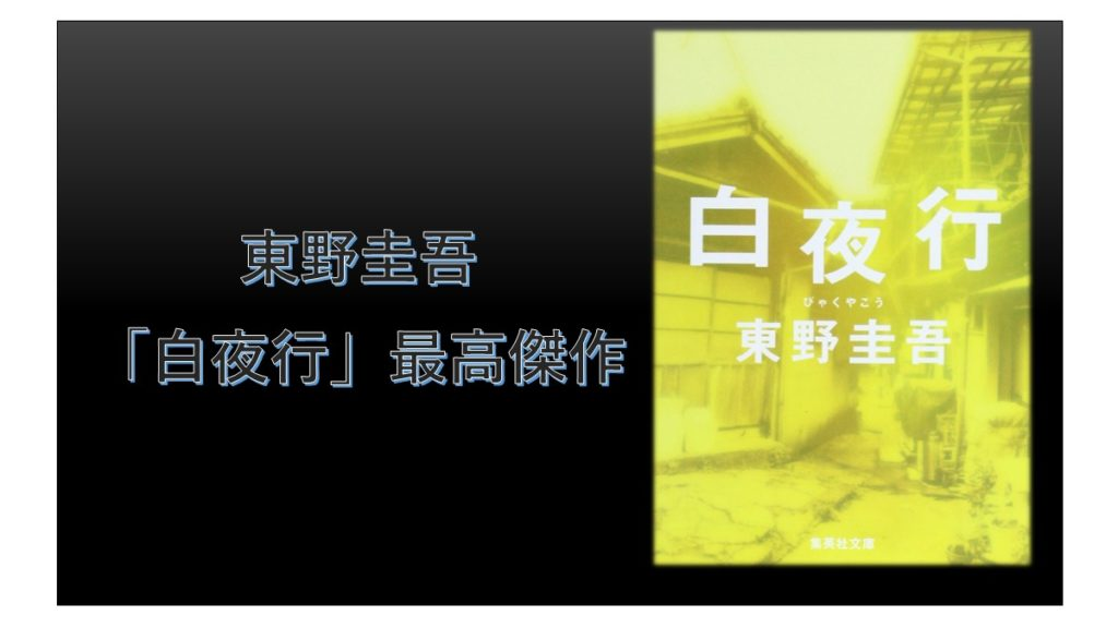 東野圭吾「白夜行」最高傑作
