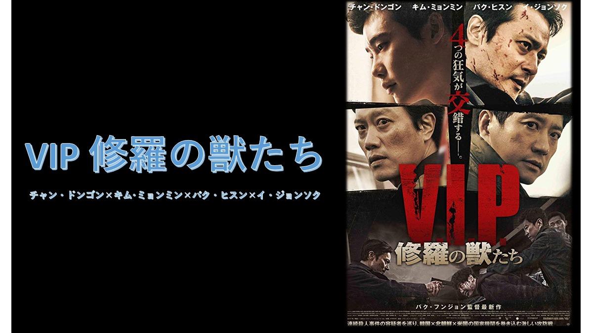 VIP修羅の獣たち(韓国映画)