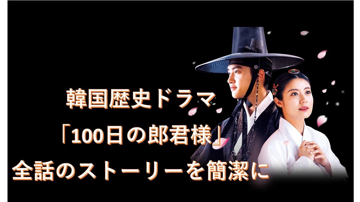 キャスト 韓国ドラマ 100日の郎君様