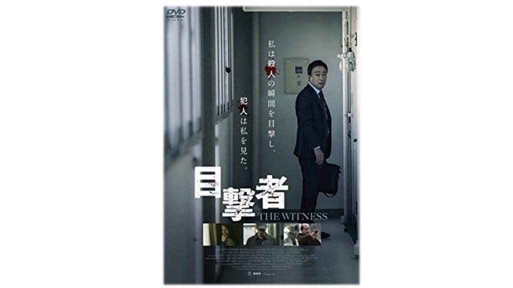 目撃者2018(韓国映画)