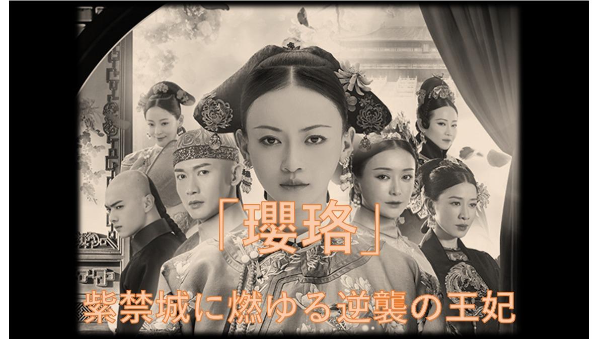 中国 ドラマ エイラク あらすじ