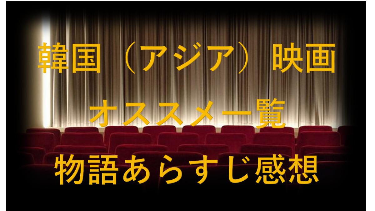 韓国(アジア)映画おすすめ一覧/作品情報キャストの紹介/物語のネタバレあらすじを感想を交え結末まで。