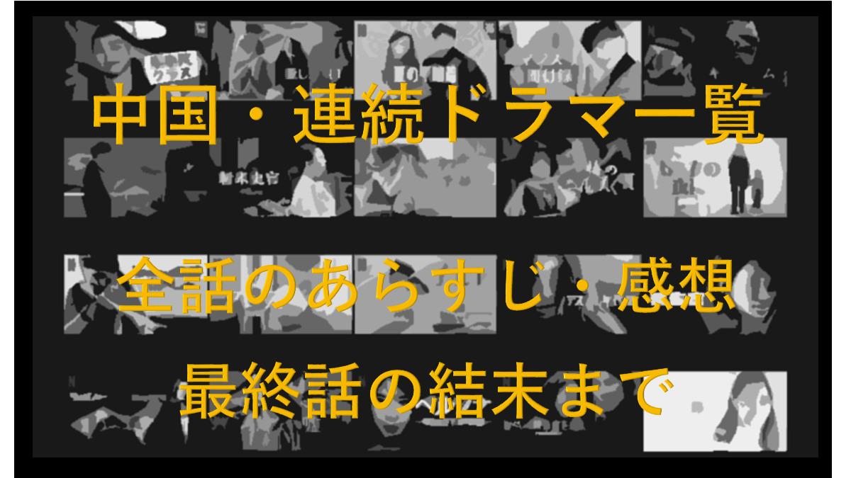 中国(アジア)ドラマ一覧/作品情報キャストの紹介と物語のネタバレあらすじを最終話の結末まで紹介